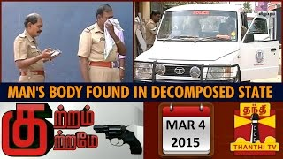 "Kutram Kutrame 04-03-2015 ""Man's Dead Body found in Decomposed State near Villupuram"" – Thanthi TV Show"