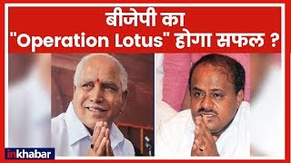 कर्नाटक का आपरेशन लोटसः बीजेपी की आम चुनाव से पहले राष्टपति शासन की तैयारी - ITVNEWSINDIA