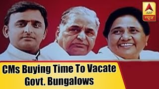 Know the worth of property owned by former UP CMs who are buying time to vacate govt. bung - ABPNEWSTV