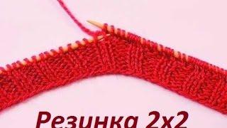 Вязание эластичной резинки 2х2-как вяжется Резинка 2 на 2+для начинающих.Резинка 2 на 2 спицами.
