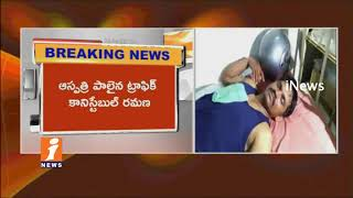 Traffic Constable Ramana Swoon Due To Higher Officials Duty Harasments In Srikakulam | iNews - INEWS