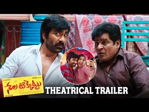 Nela Ticket Theatrical Trailer | Ravi Teja | Malvika Sharma