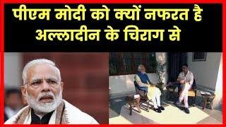 Akshay Kumar interviews PM Narendra Modi; PM नरेंद्र मोदी और अलादीन का चिराग; अक्षय कुमार इंटरव्यू - ITVNEWSINDIA