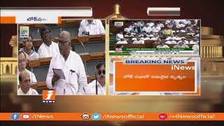 Prof Saugata Speech In Parliament |No Confidence Motion In Parliament | iNews - INEWS