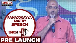 Ramajogayya Sastry Speech @ Raja The Great Pre Release || Raja The Great | RaviTeja, Mehreen - ADITYAMUSIC