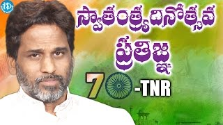 TNR's Independence Day Pledge || 70th Independence Day Special - IDREAMMOVIES