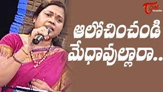 Alochinchandi Medhavullara Song | Daruvu Telangana Folk Songs | TeluguOne - TELUGUONE