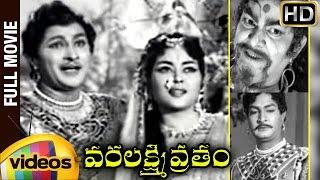 Varalakshmi Vratham Telugu Full Movie   Krishna Kumari   Kantha Rao   Old Telugu Full Length Movies - MANGOVIDEOS