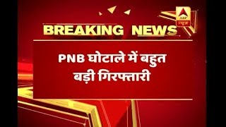 PNB Scam: GM rank official Rajesh Jindal arrested - ABPNEWSTV