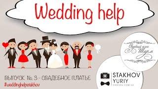 Свадебное платье. Выбираем свадебное платье. Свадебная помощь от эксперта [#WeddingHelp №3]