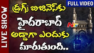 Why Hyderabad Turn Drugs Adda? || SIT Send Notice to Cine Celebrities || Live show Full || NTV - NTVTELUGUHD