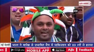 video : भारत ने बारिश से प्रभावित मैच में पाकिस्तान को 89 रनों से हराया