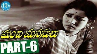 Manchi Manasulu Movie Part 6 || ANR || Savitri || Showkar Janaki || Adurthi Subba Rao - IDREAMMOVIES