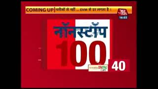 Non Stop 100: 2 Cattle Smugglers Arrested With 36 Cows In Madhya Pradesh - AAJTAKTV