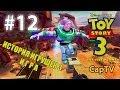 Toy Story 3 - История Игрушек 3 - Прохождение 12 - Детский Сад