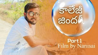 College Zindagi 1 | Telugu new short film 2018 | Best short film College zindagi - YOUTUBE