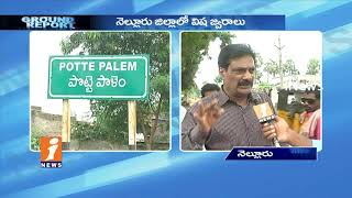 Potte Palem Villagers Fear With Dengue Fevers | Nellore | Ground Report | iNews - INEWS
