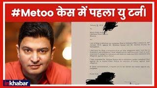 भूषण कुमार पर आरोप लगाने वाली महिला की माफ़ी। T-series Chairman | MeToo - ITVNEWSINDIA