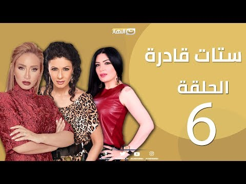 Episode 6 - Setat Adra Series | الحلقة السادسة - مسلسل ستات قادرة