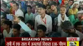 पीएम नरेंद्र मोदी ने आजमगढ़ में पूर्वांचल एक्सप्रेस का किया शिलान्यास - ITVNEWSINDIA