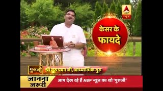 GuruJi with Pawan Sinha: Best use of 'saffron' can make you a lucky person - ABPNEWSTV