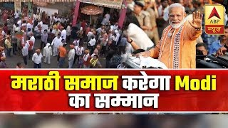 People from Marathi community also wait to welcome PM in Varanasi - ABPNEWSTV