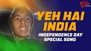 Yeh Hai India Song | Independence Day 2019 Special | Pradyumna, Sashi Preetam | TeluguOne - TELUGUONE