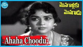Ahaha Choodu Song - Monagallaku Monagadu Movie Songs - Vedha Songs, Haranath, Krishna Kumari - IDREAMMOVIES
