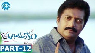 Kotha Bangaru Lokam Full Movie Part 12    Varun Sandesh, Shweta Basu Prasad    Mickey J Meyer - IDREAMMOVIES
