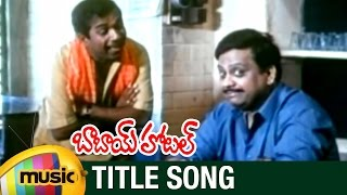 Title Song | Babai Hotel Movie Songs | Brahmanandam | Kinnera | SPB | Mango Music - MANGOMUSIC