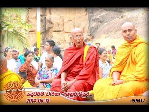 2014 06 15 Sachcha gawesee