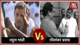 Rafale Deal पर Rahul Gandhi ने PM Modi को बोला चोर तो Ravishankar Prasad ने Rahul को कहा बेशर्म ! - AAJTAKTV
