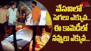 సమ్మర్ లో సెగలు ఎక్కువ.. ఈ కామెడీలో నవ్వులు ఎక్కువ | Telugu Comedy Videos | TeluguOne - TELUGUONE