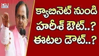 హరీశ్ ఔట్, ఈటల డౌట్..? | CM KCR Cabinet Expansion | Nine Members Finalized | CVR News - CVRNEWSOFFICIAL