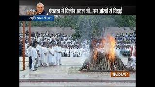 Last rite ceremony of former PM Atal Bihari Vajpayee performed at Smriti Sthal (Part-2) - INDIATV