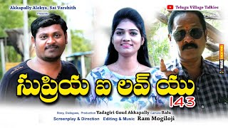సుప్రియ ఐ లవ్ యు || Supriya I LOVE YOU  Telugu Short Film || Ram Mogilioji|| - YOUTUBE