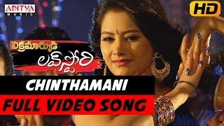 Chinthamani Full Video Song - Vikramarkudi Lovestory Video Songs - Sagar Sailesh,Chandini Singh - ADITYAMUSIC
