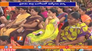 Employees Protesting to Take back Complimentary Pention Scheme |Demands for old Pention Scheme|iNews - INEWS