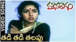 Mouna Ragam Telugu Movie Song | Tadi Tadi Valapu | Revathi | Mohan | |layaraja - RAJSHRITELUGU