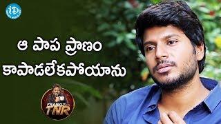 ఆ పాప ప్రాణం కాపడలేక పోయాను - Sundeep Kishan   Frankly With TNR    Talking Movies - IDREAMMOVIES