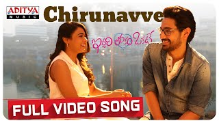 Chirunavve Full video song || Iddari Lokam Okate Songs || Raj Tharun, Shalini || Mickey J Meyer - ADITYAMUSIC