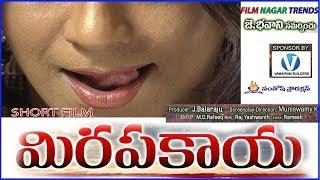 Mirapakai Telugu Short Film || FilmNagar Trends - YOUTUBE