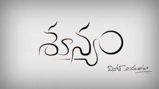 Soonyam - Telugu short film with ENG subtitles - YOUTUBE