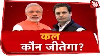 Vidhan Sabha चुनाव कल कौन जीतेगा ? Dangal Rohit Sardana के साथ - AAJTAKTV