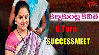 కల్వకుంట్ల కవిత u టర్న్ SuccessMeet | Samantha Akkineni | TeluguOne - TELUGUONE