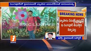 Hyderabad Business Man Killed Singapore | By Kidnappers | iNews - INEWS