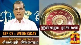 Indraya Raasi palan 02-09-2015 – Thanthi TV Show
