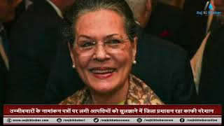 आधी रात को मिली Sonia Gandhi को खुशखबरी, मुरझाएं BJP के कमल - AAJKIKHABAR1