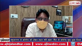 video : यमुनानगर से राहत भरी खबर, फिर से कोरोना मुक्त हुआ जिला