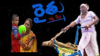 """""""రైతు"""" అన్న వేదన {Telugu short film } Director Bandi Naresh - YOUTUBE"""